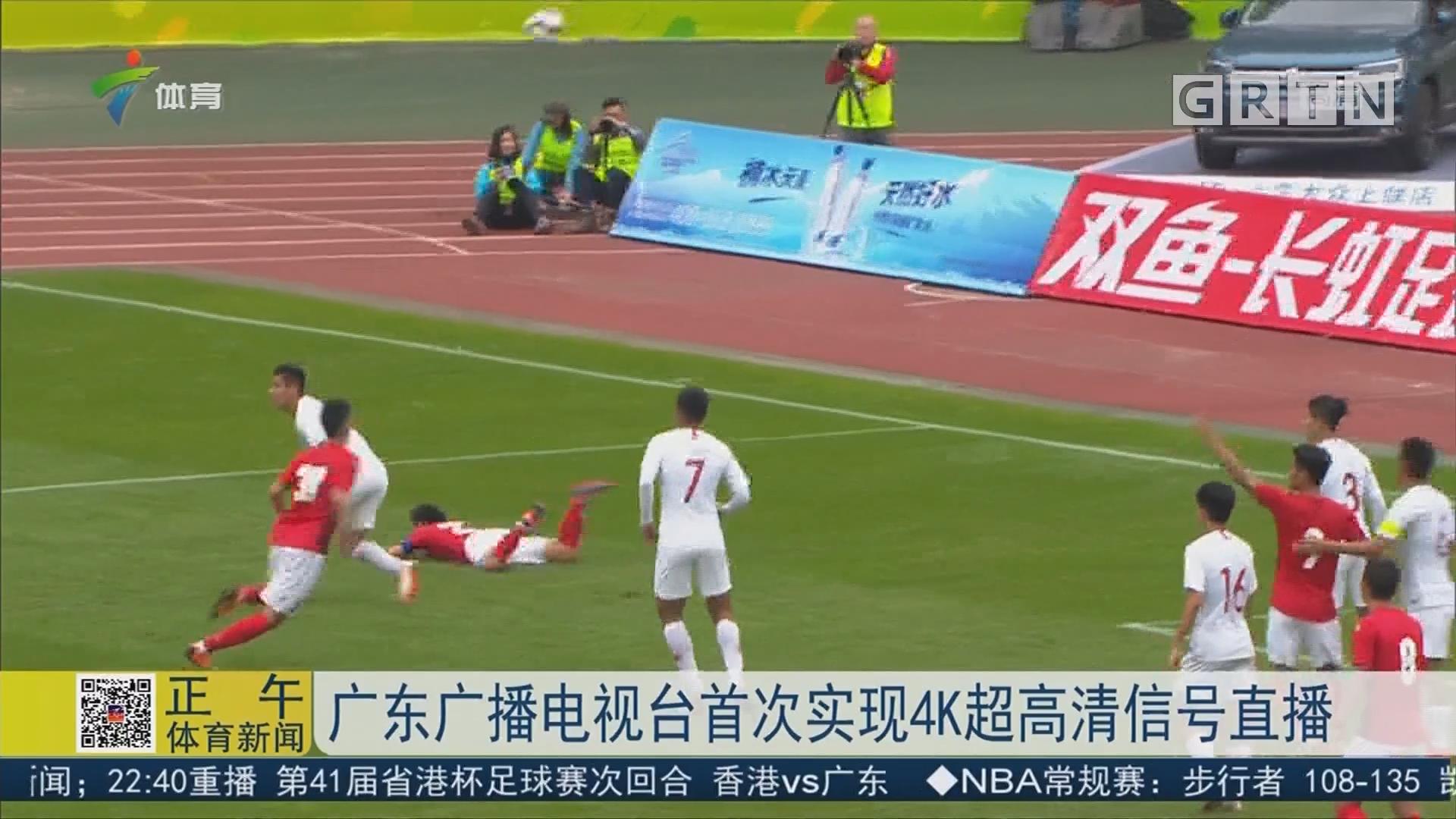 广东广播电视台首次实现4K超高清信号直播