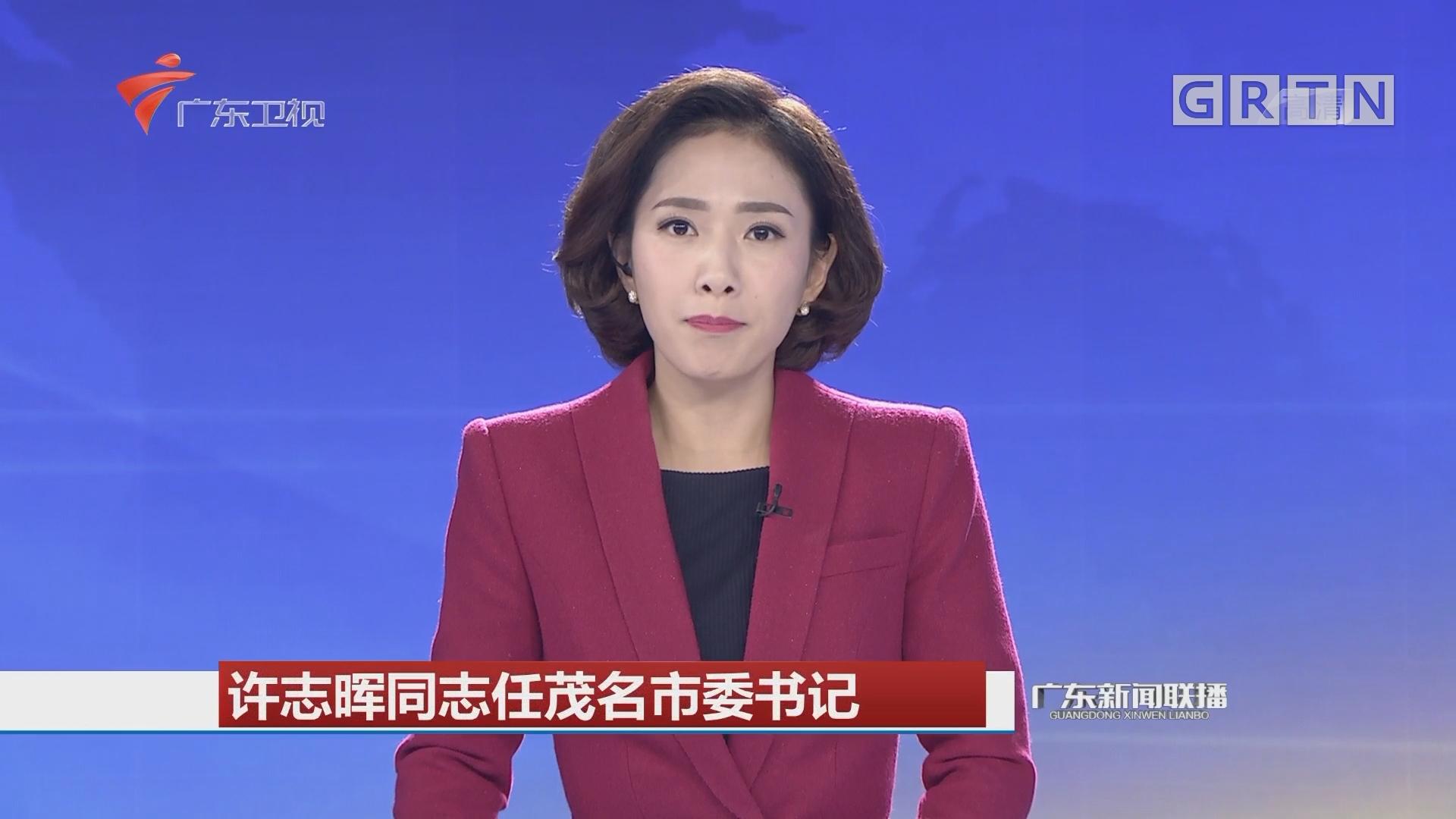 许志晖同志任茂名市委书记