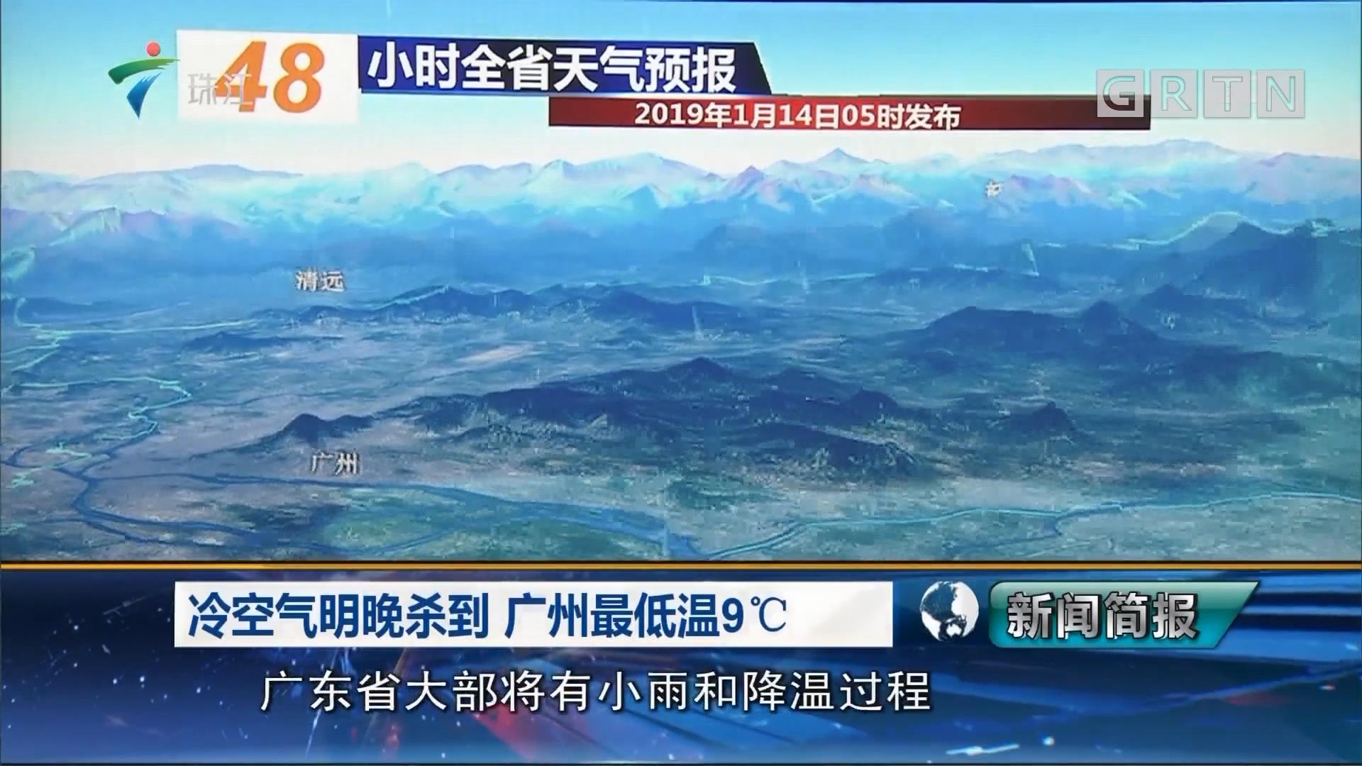 冷空气明晚杀到 广州最低温9℃