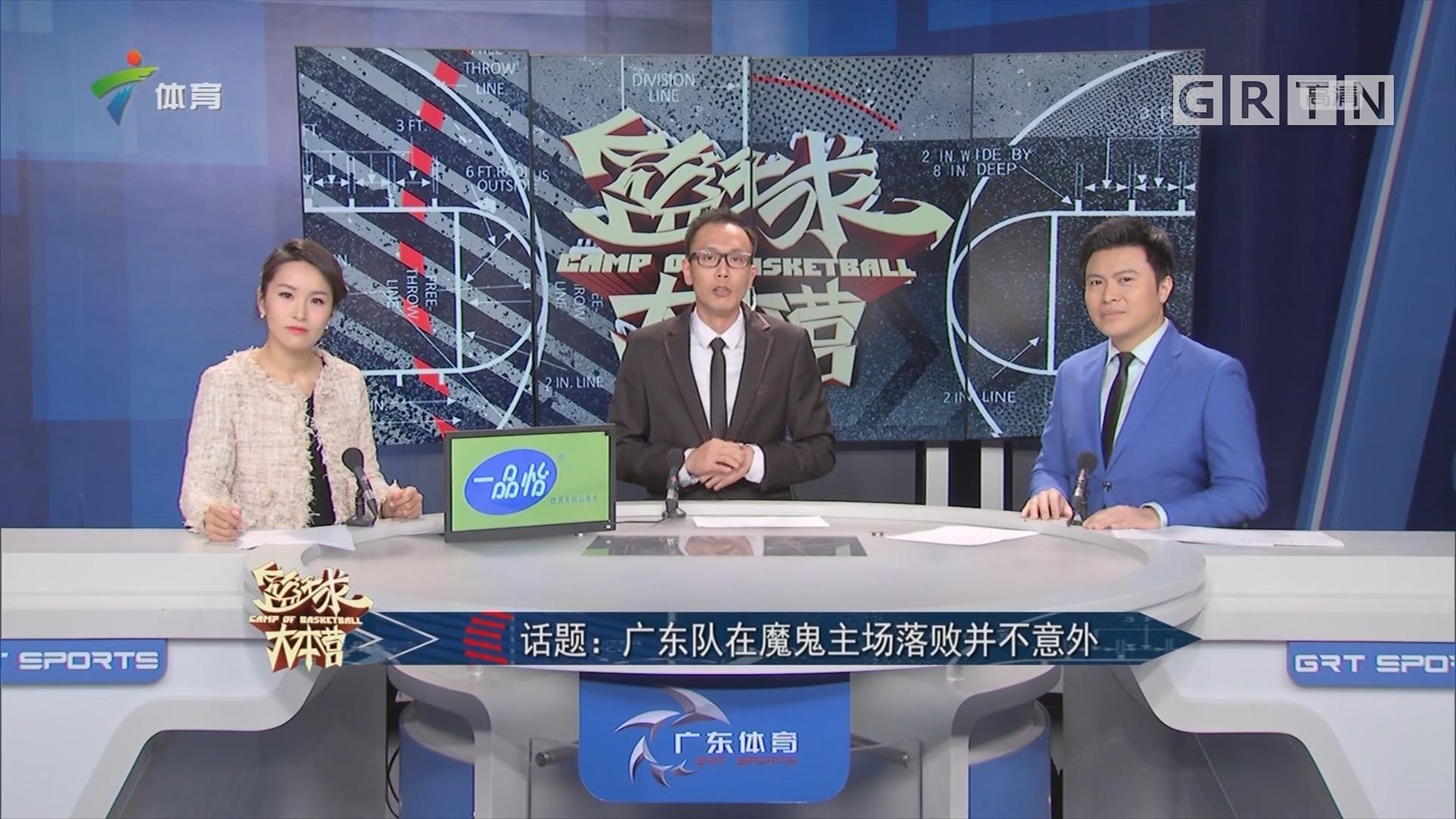 话题:广东队在魔鬼主场落败并不意外