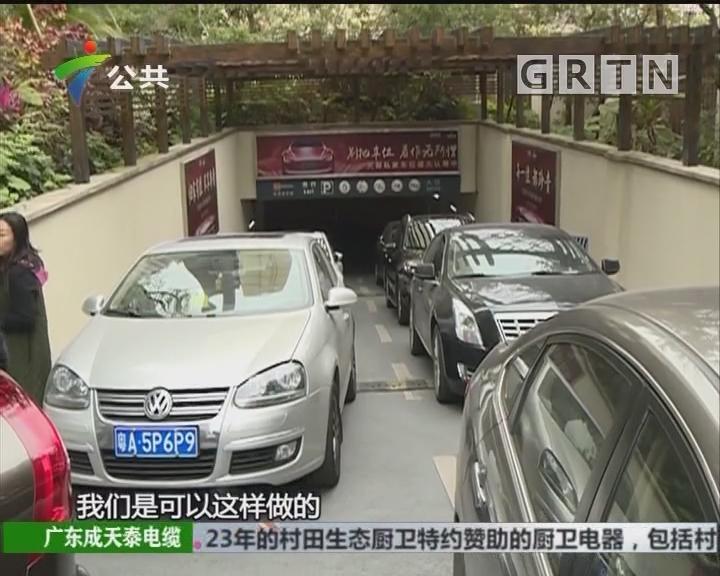 业主投诉:因停车费事宜 车辆无法正常开出小区