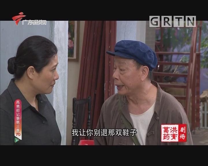 [2019-01-20]高第街记事:万元户(下)