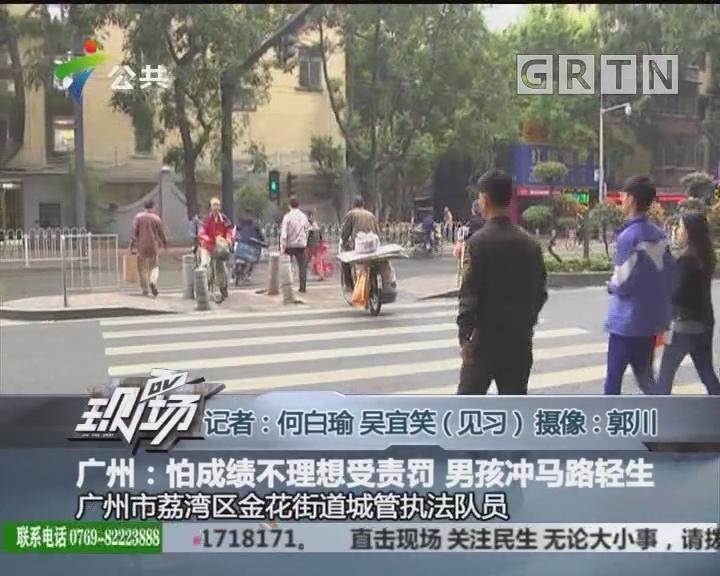广州:怕成绩不理想受责罚 男孩冲马路轻生
