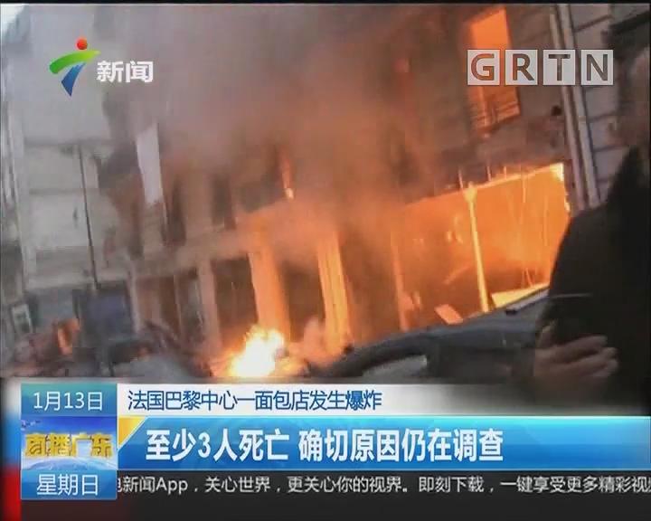 法国巴黎中心一面包店发生爆炸:至少3人死亡 确切原因仍在调查