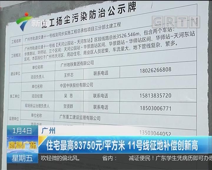 广州:住宅最高83750元/平方米 11号线征地补偿创新高