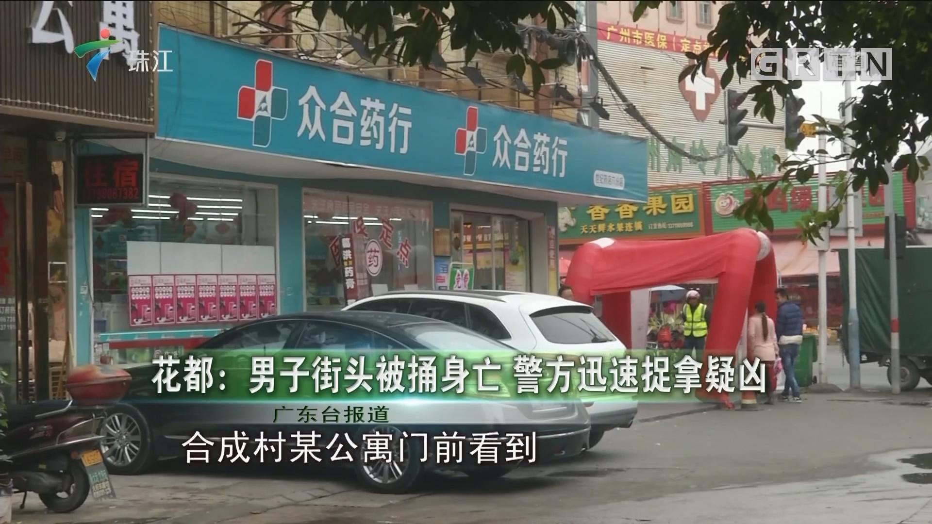 花都:男子街头被捅身亡 警方迅速捉拿疑凶
