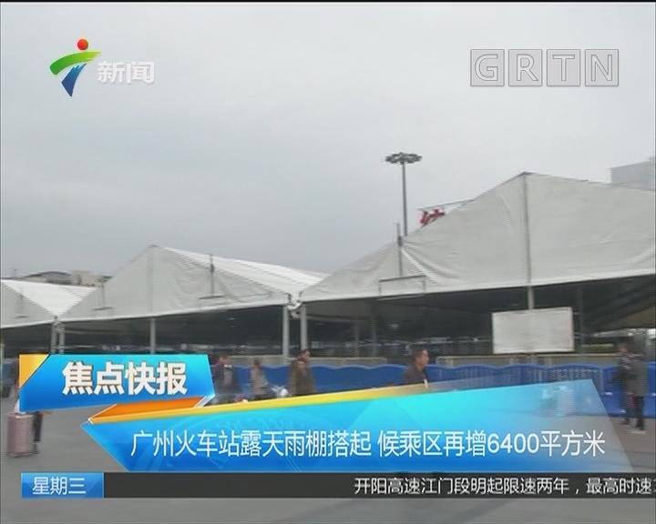 广州火车站露天雨棚搭起 候乘区再增6400平方米
