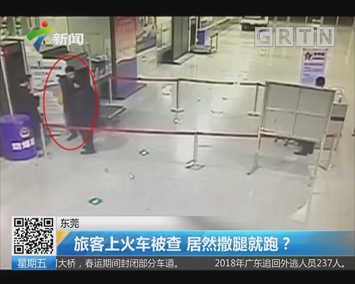 东莞:旅客上火车被查 居然撒腿就跑?