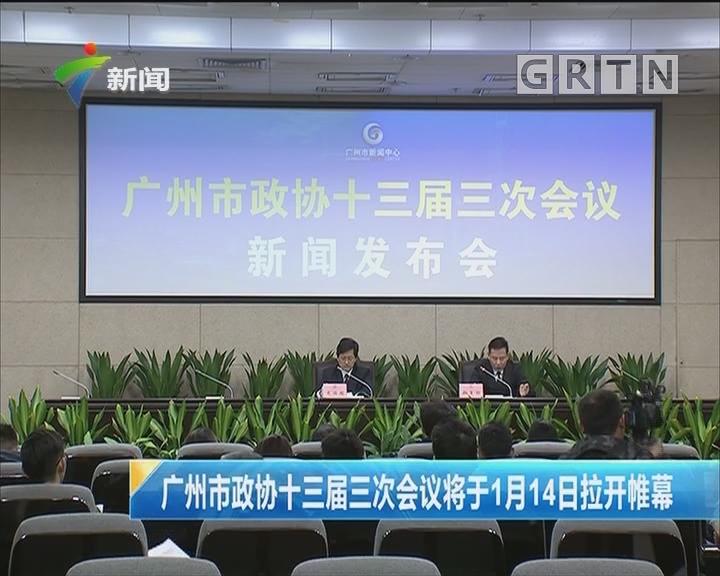 广州市政协十三届三次会议将于1月14日拉开帷幕