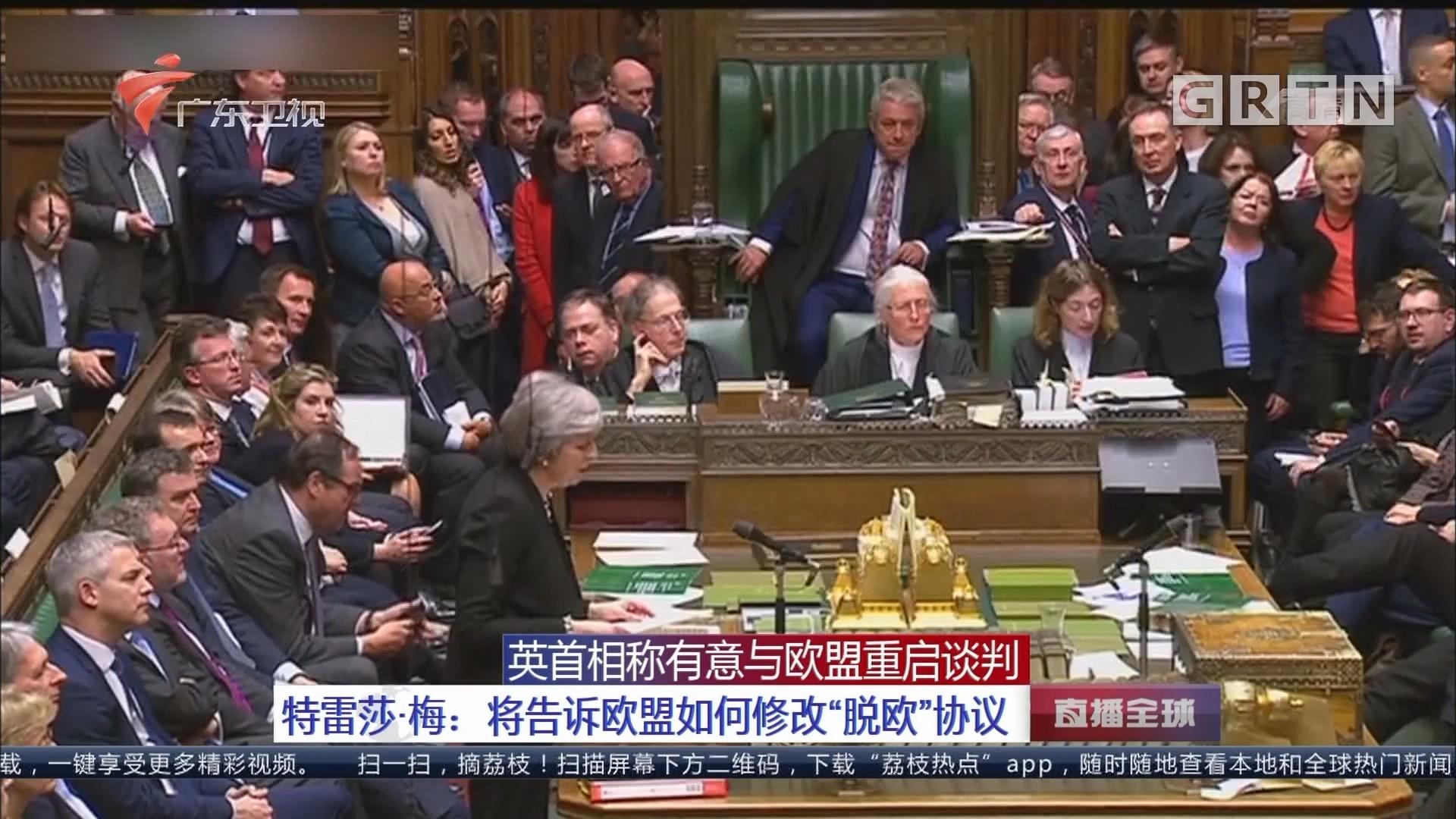 """英首相称有意与欧盟重启谈判 特雷莎·梅:将告诉欧盟如何修改""""脱欧""""协议"""