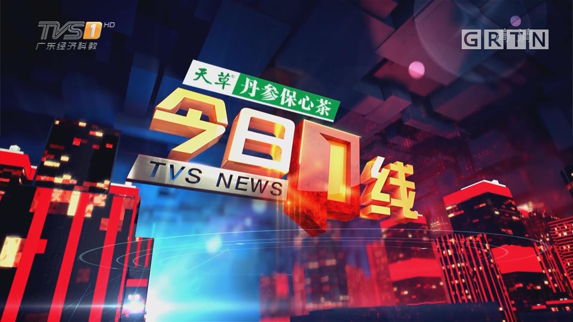 """[HD][2019-01-12]今日一线:广州市海珠区:河涌突然变成""""绿丝带"""" 长100余米"""
