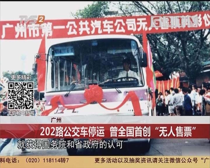 """广州:202路公交车停运 曾全国首创""""无人售票"""""""