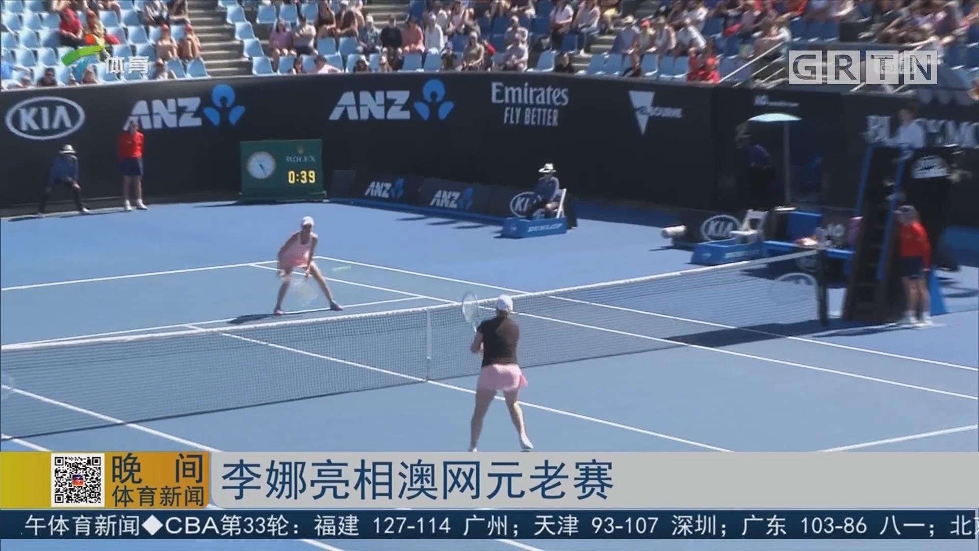 李娜亮相澳网元老赛