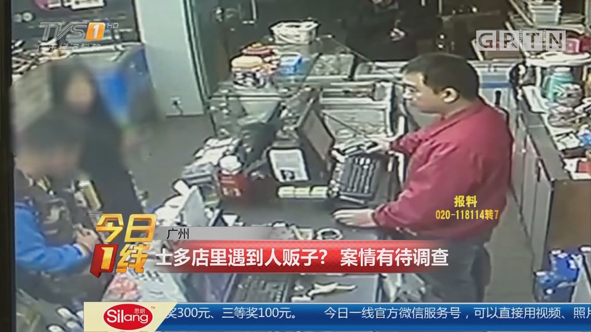 广州:士多店里遇到人贩子? 案情有待调查