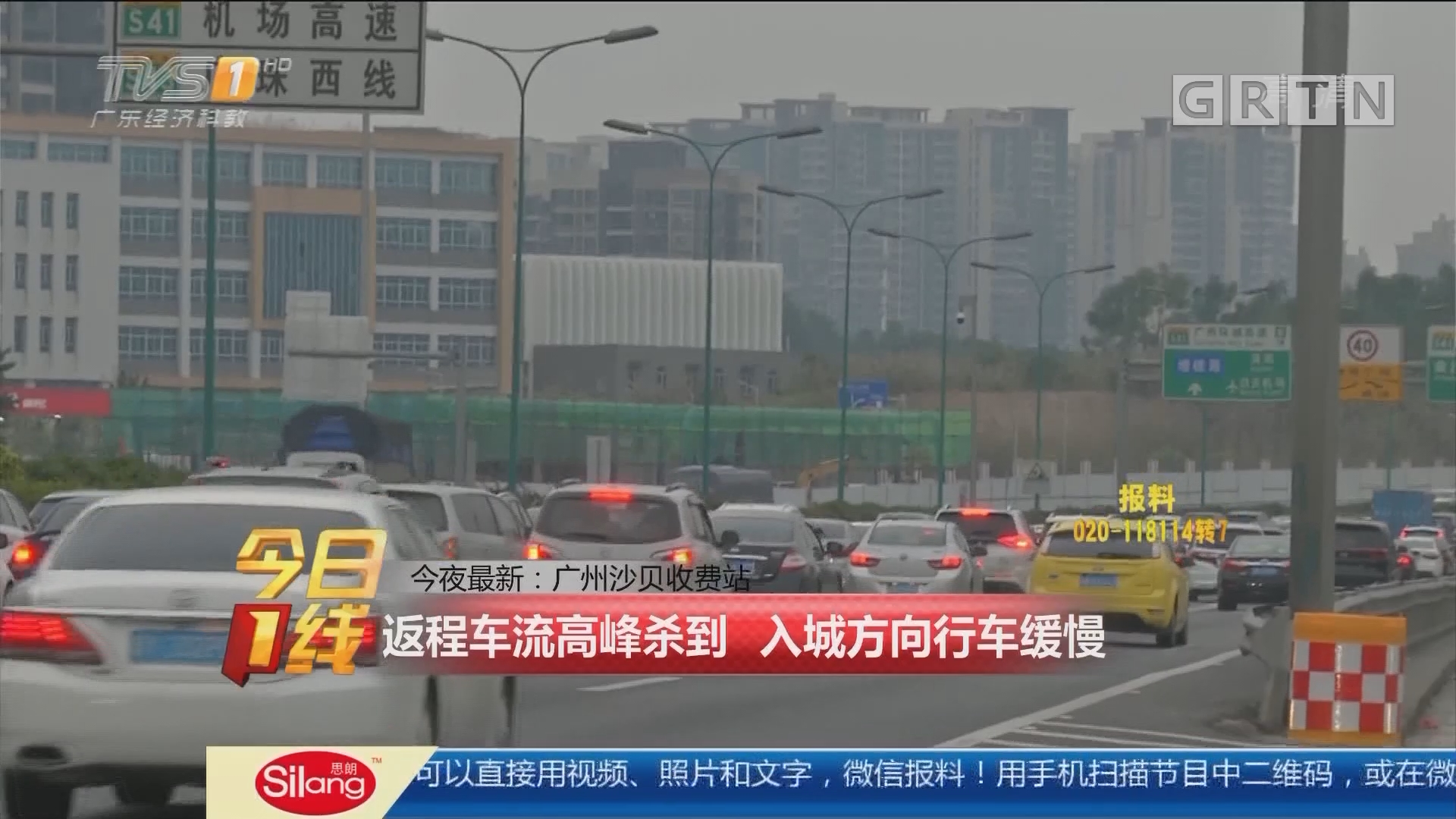 今夜最新:广州沙贝收费站 返程车流高峰杀到 入城方向行车缓慢