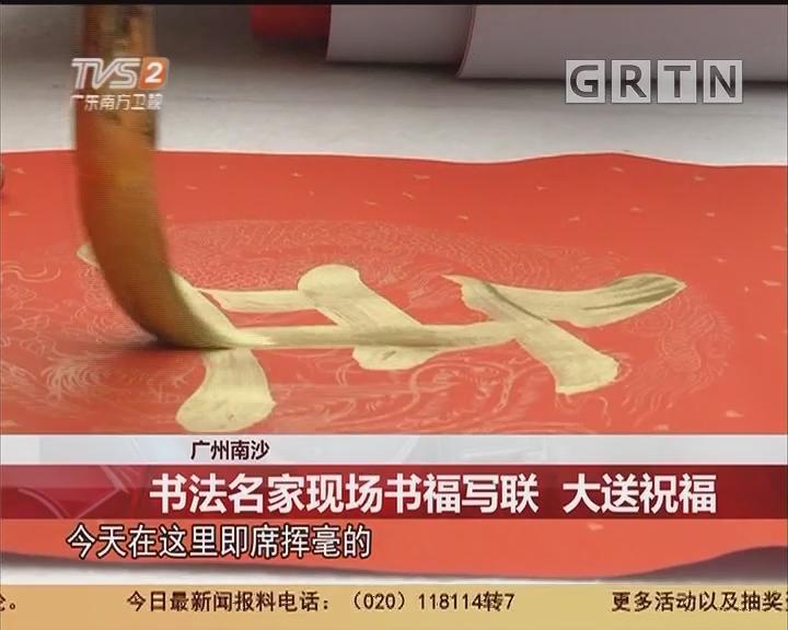 广州南沙:书法名家现场书福写联 大送祝福