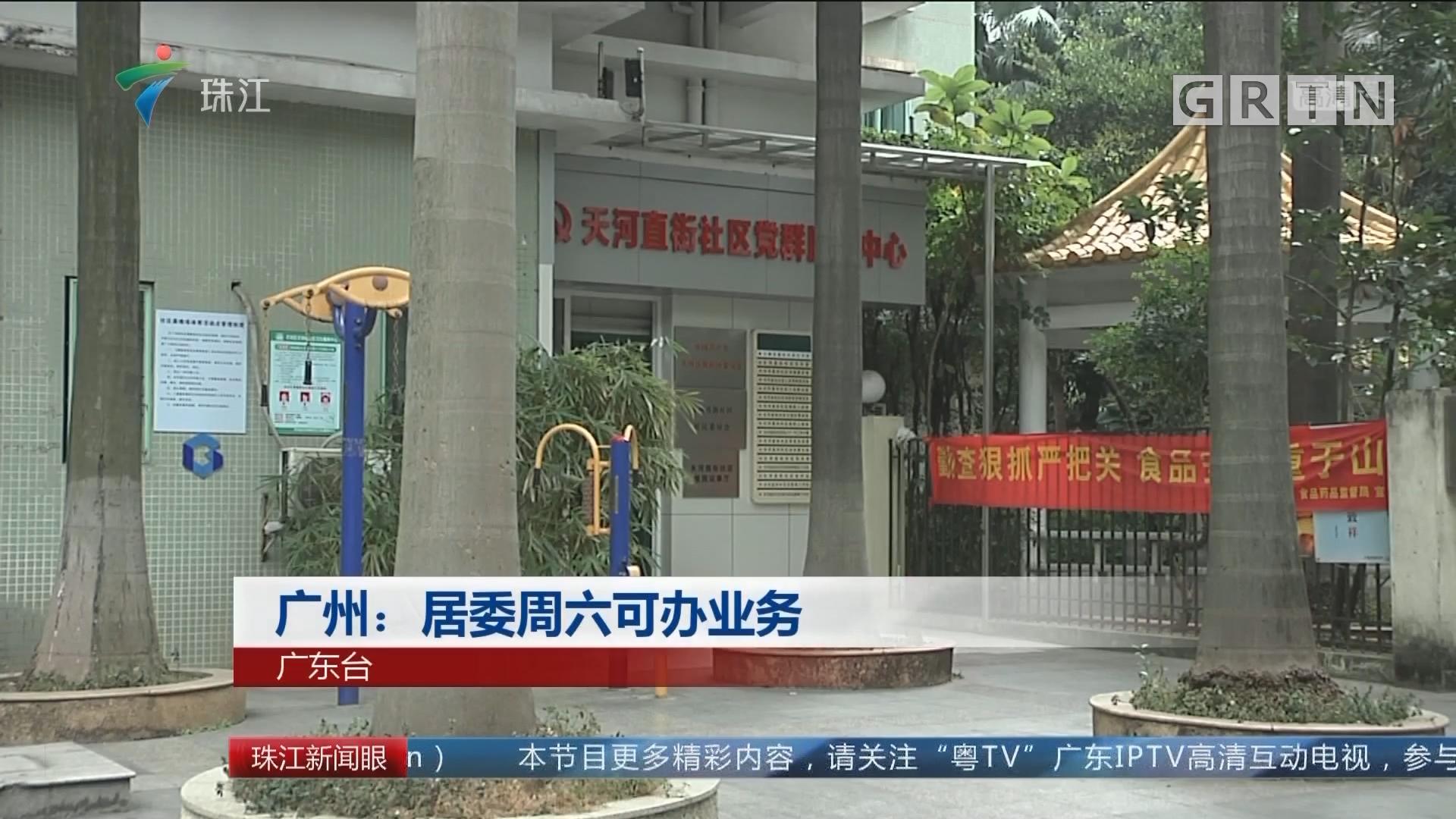 广州:居委周六可办业务