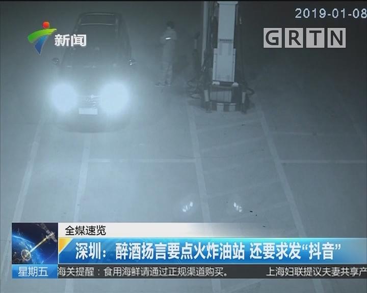 """深圳:醉酒扬言要点火炸油站 还要求发""""抖音"""""""