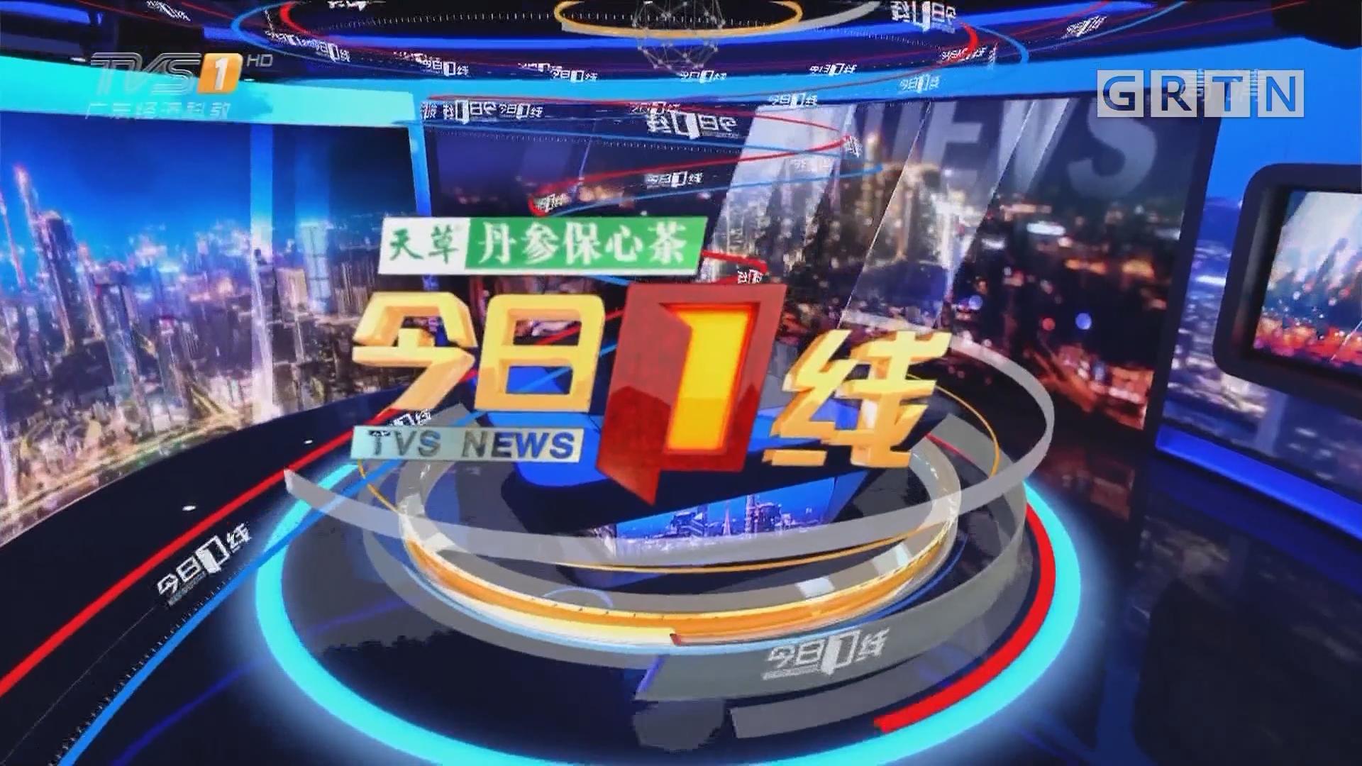 "[HD][2019-01-28]今日一线:聚焦广东两会:广东2019""十件民生实事""出炉"