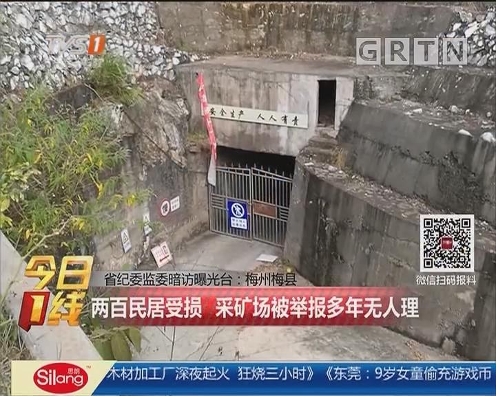 省纪委监委暗访曝光台:梅州梅县 两百民居受损 采矿场被举报多年无人理