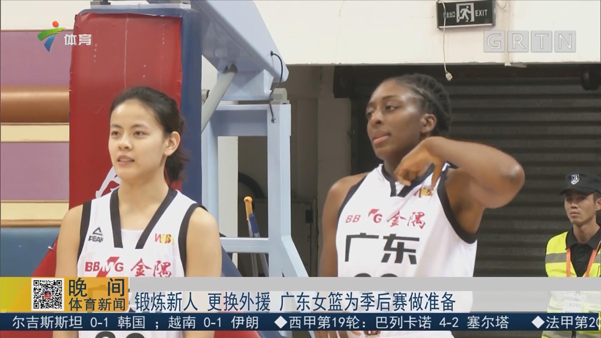 锻炼新人 更换外援 广东女篮为季后赛做准备