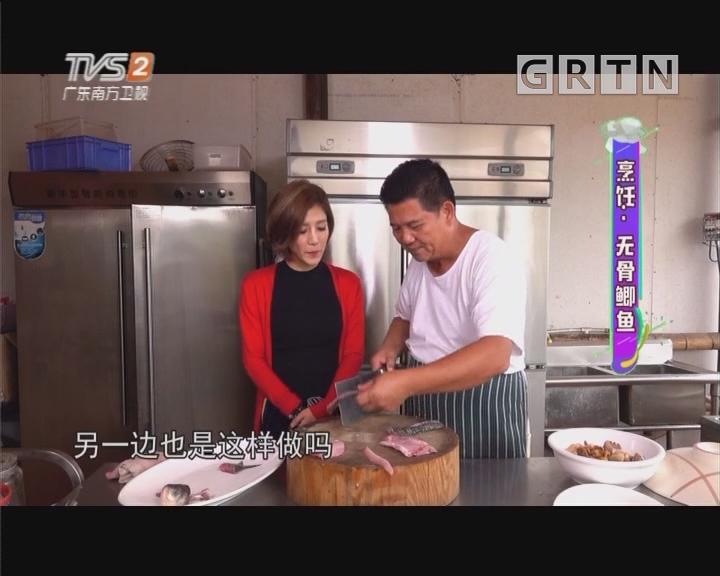 烹饪·无骨鲫鱼