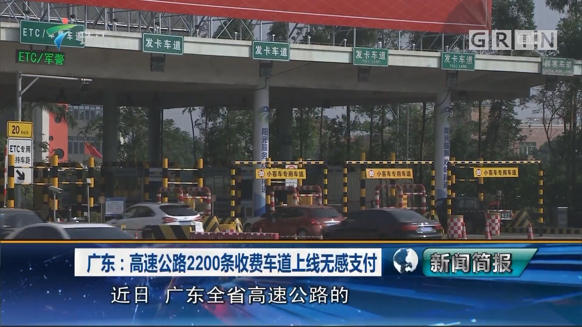 广东:高速公路2200条收费车道上线无感支付