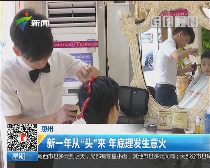 """惠州:新一年从""""头""""来 年底理发生意火"""