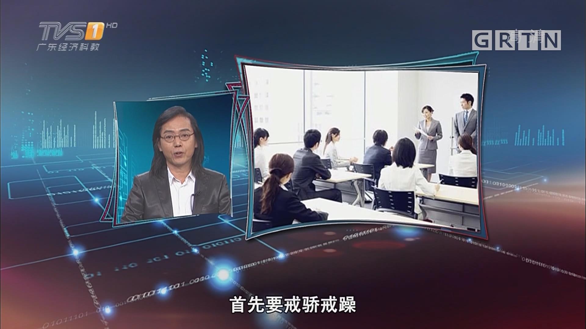 [HD][2019-01-15]马后炮:初入职场的年轻人 多涵养学徒心态