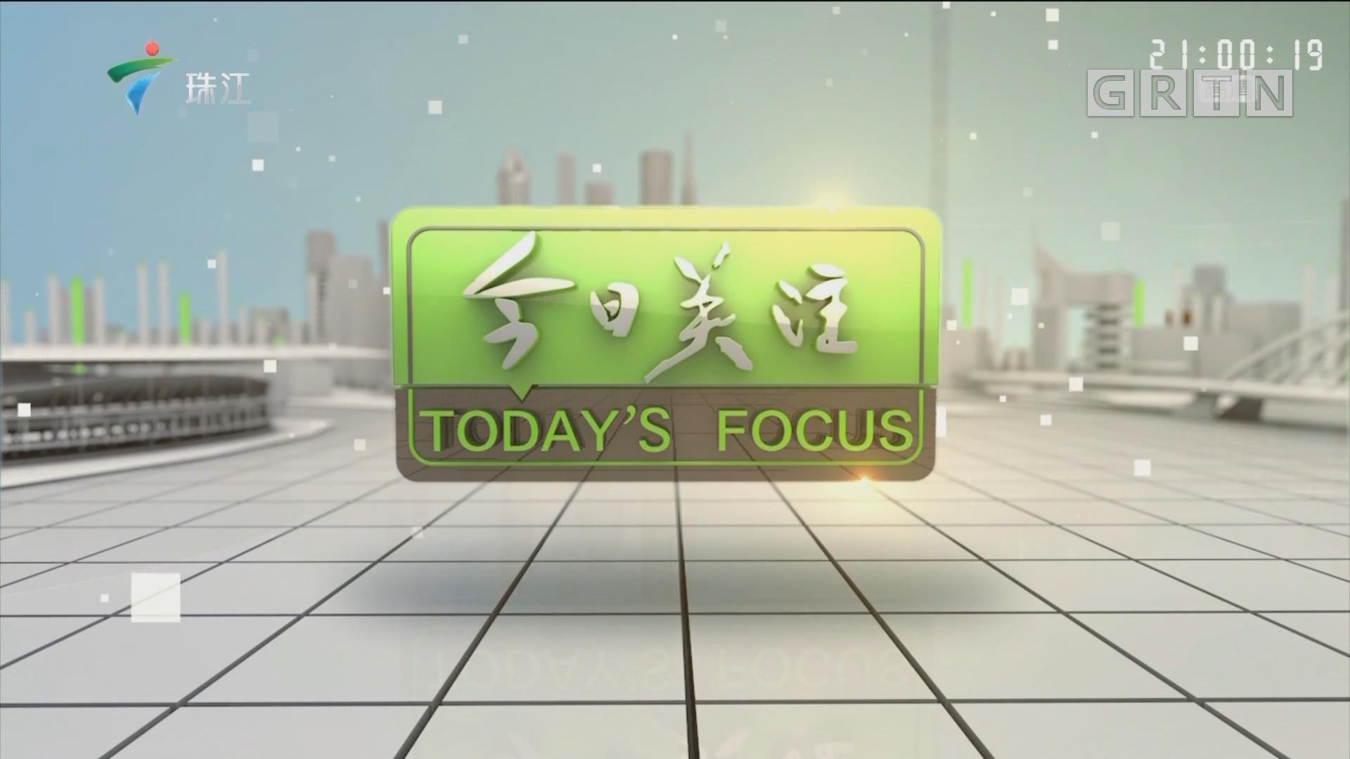 [HD][2019-01-11]今日关注:广东省疾控中心:流感病毒目前未发生变异