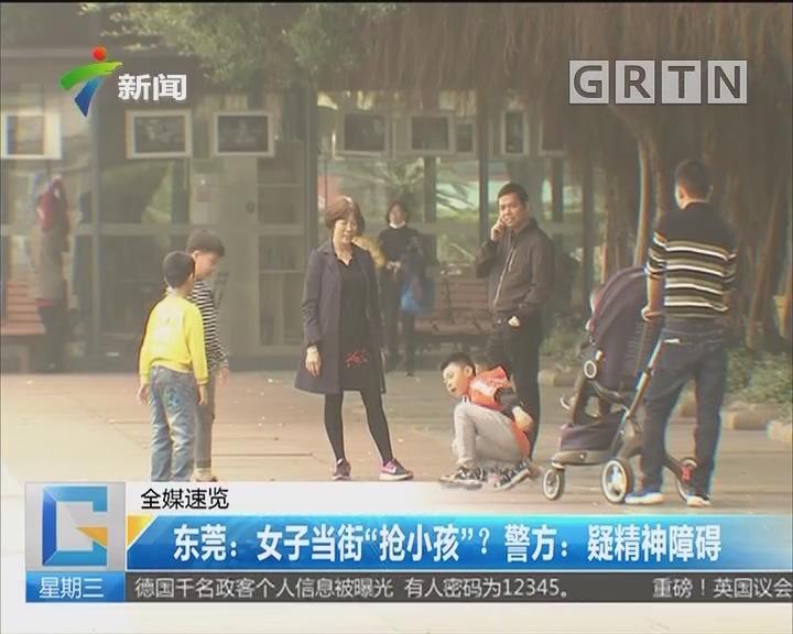 """东莞:女子当街""""抢小孩""""? 警方:疑精神障碍"""