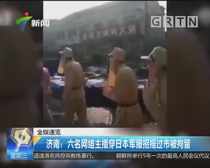 济南:六名网络主播穿日本军服招摇过市被拘留