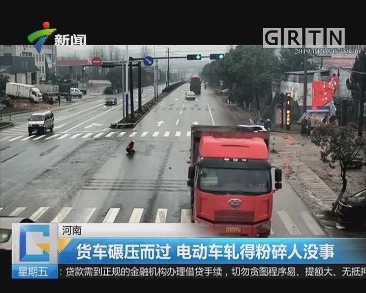 河南:货车碾压而过 电动车轧得粉碎人没事