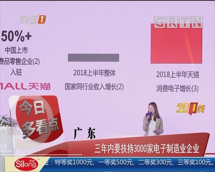 广东:三年内要扶持3000家电子制造企业