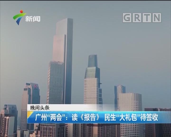 """广州""""两会"""":读《报告》 民生""""大礼包""""待签收"""