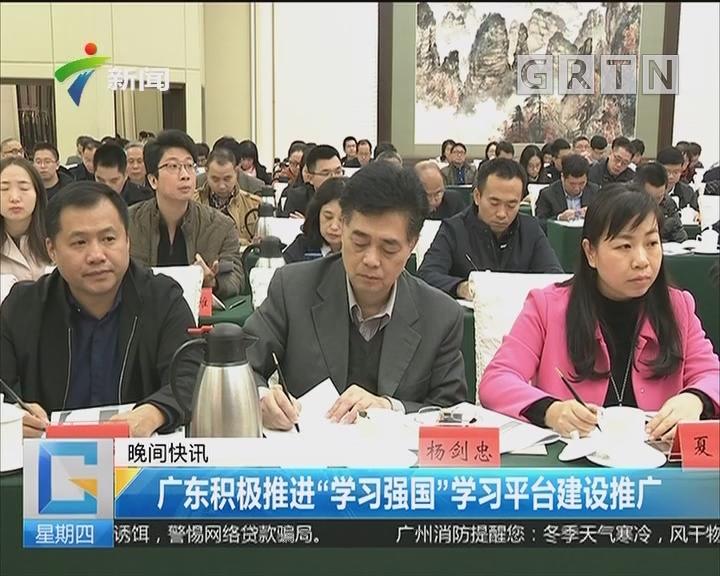 """广东积极推进""""学习强国""""学习平台建设推广"""