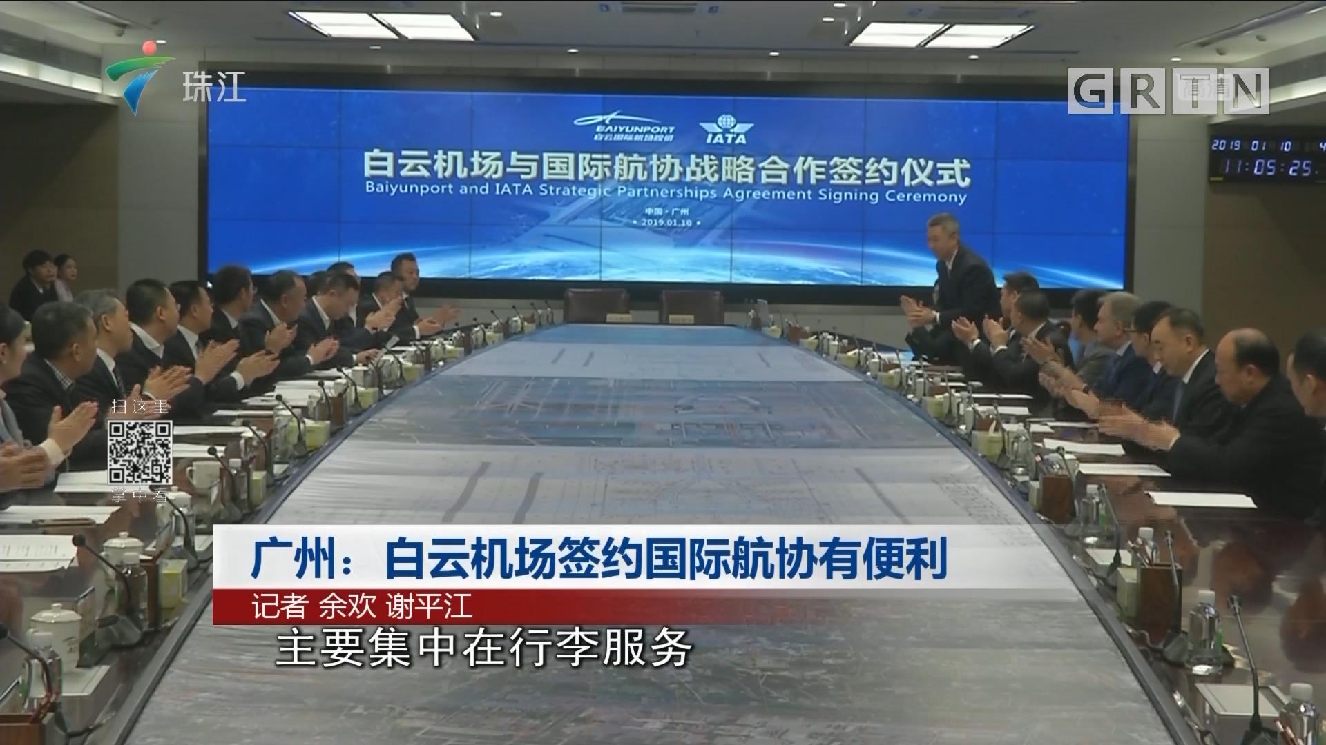 广州:白云机场签约国际航协有便利