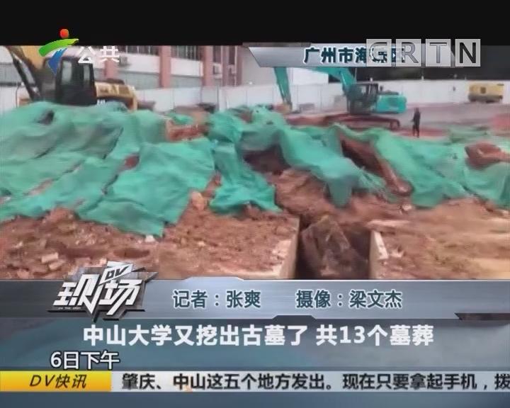 中山大学又挖出古墓了 共13个墓葬