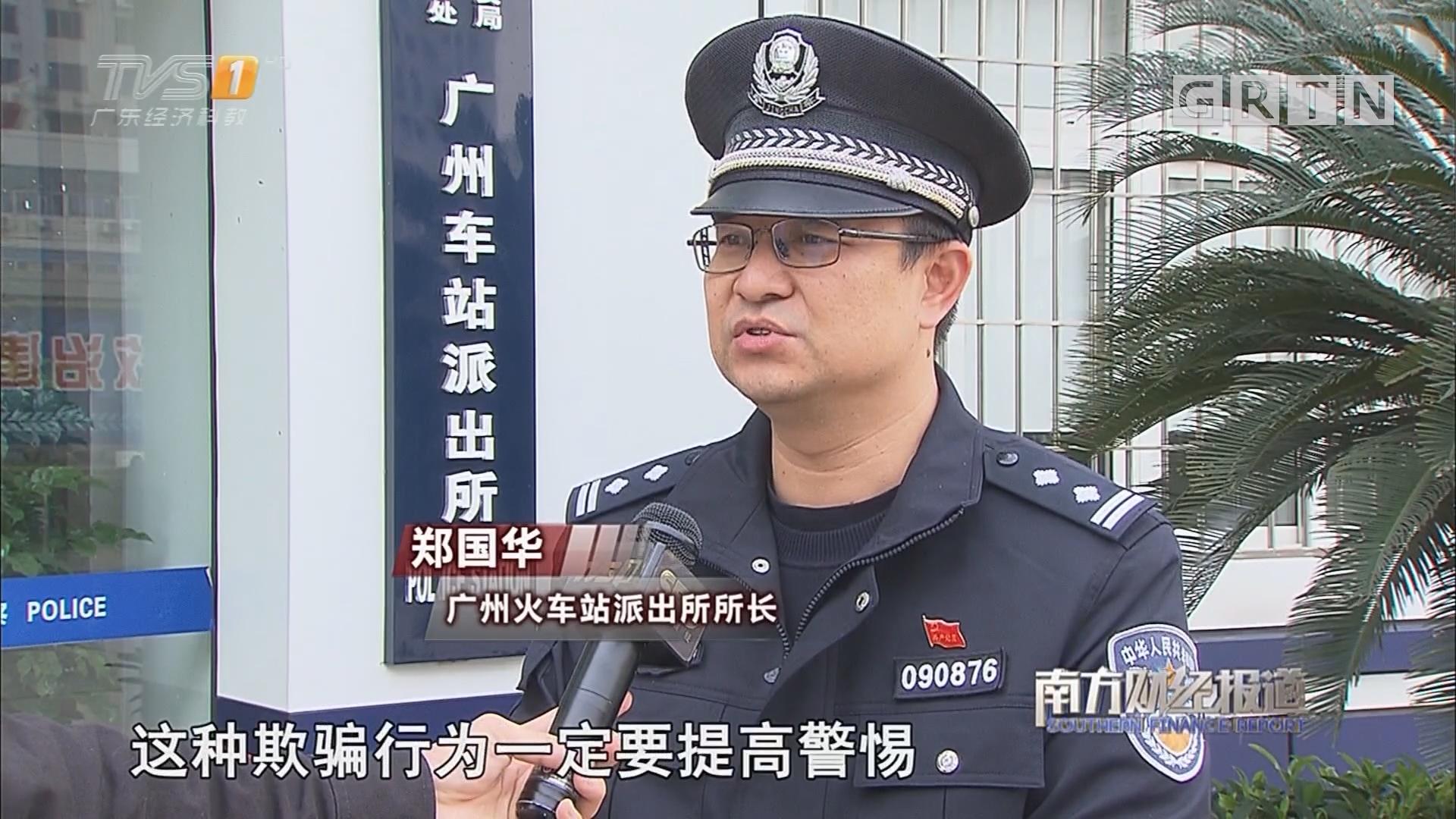 警方提醒:春运提防代买火车票骗局