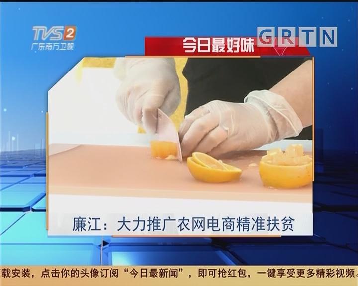 今日最好味 廉江:大力推广农网电商精准扶贫