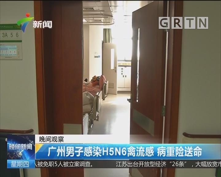 广州男子感染H5N6禽流感 病重险送命