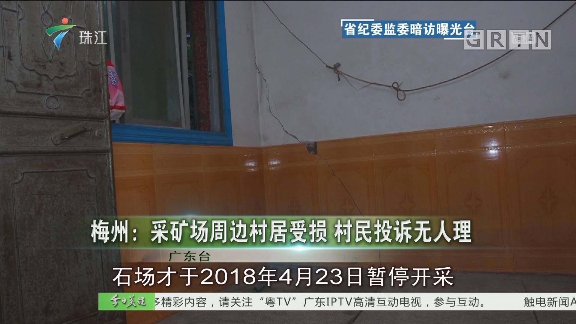 梅州:采矿场周边村居受损 村民投诉无人理