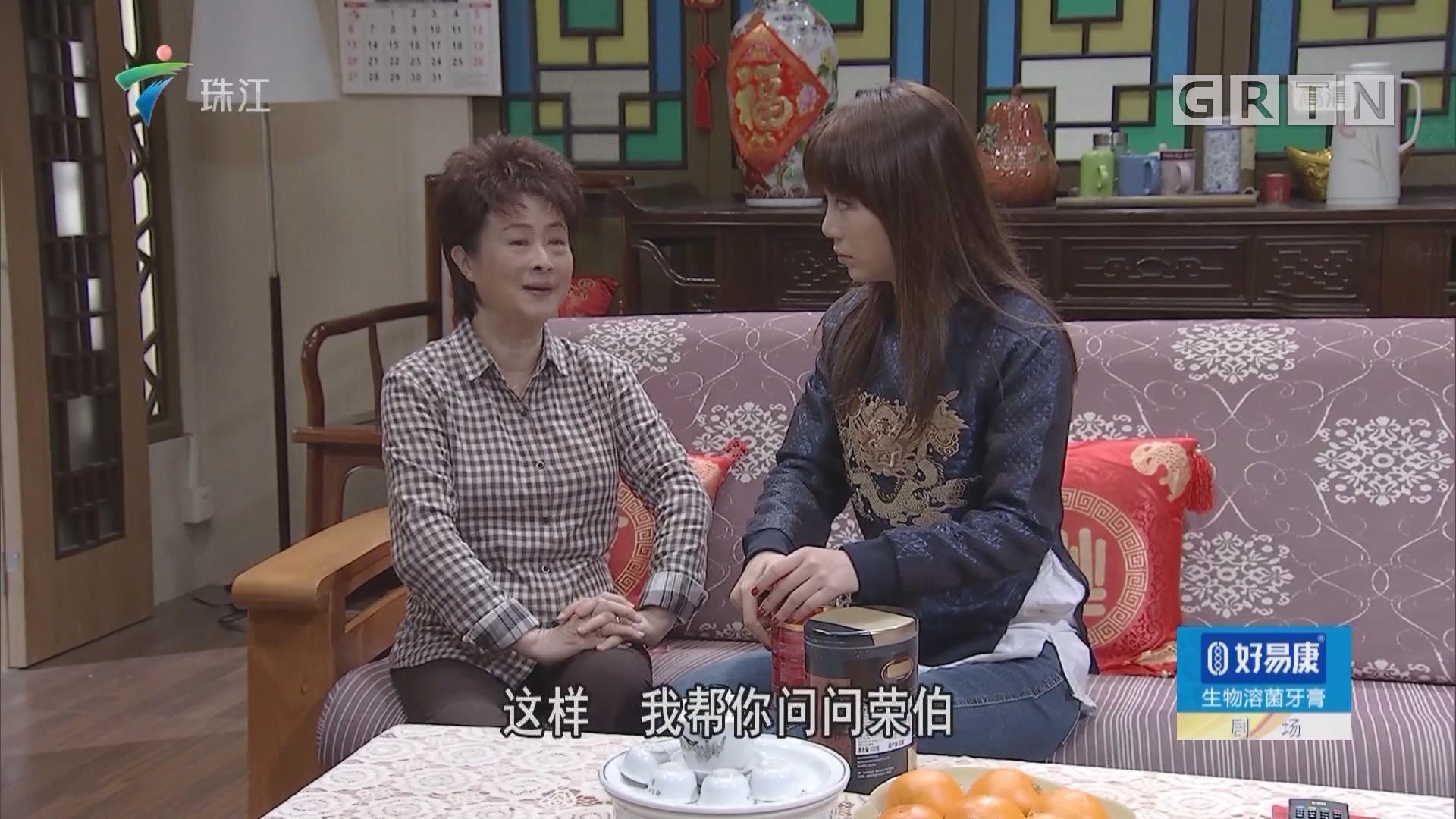 [HD][2019-01-26]外来媳妇本地郎:乌龙小妈(上)