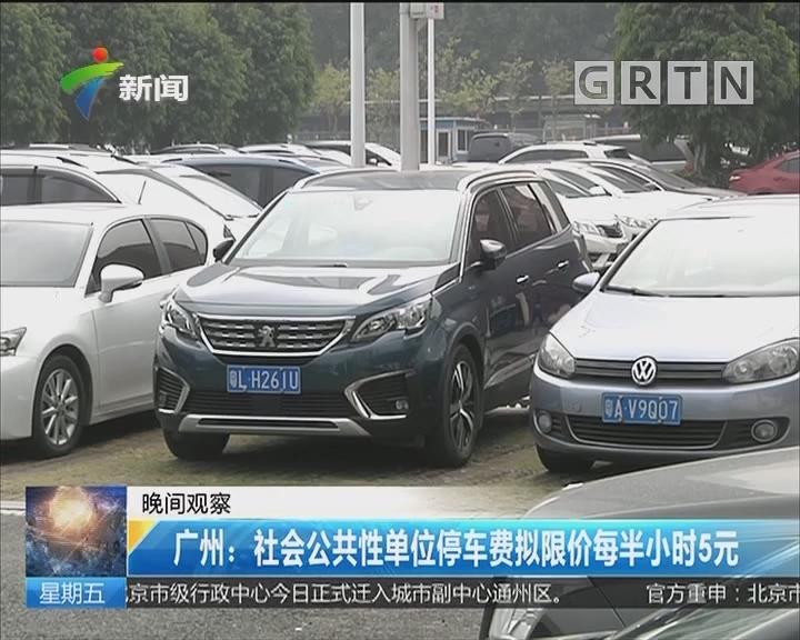 广州:社会公共性单位停车费拟限价每半小时5元