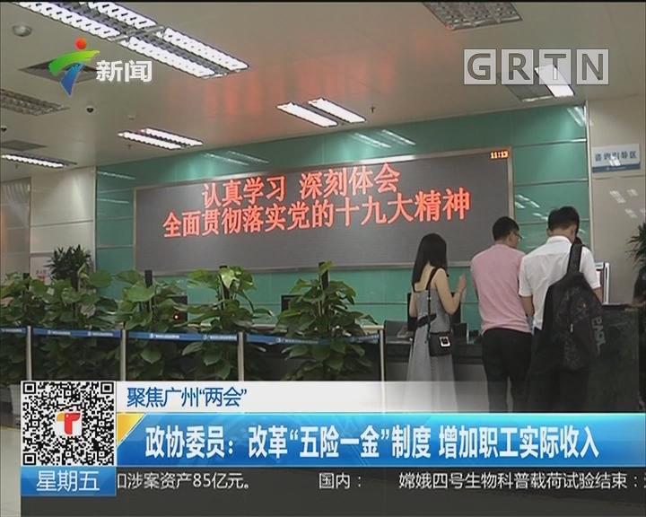 """聚焦广州""""两会"""" 政协委员:改革""""五险一金""""制度 增加职工实际收入"""
