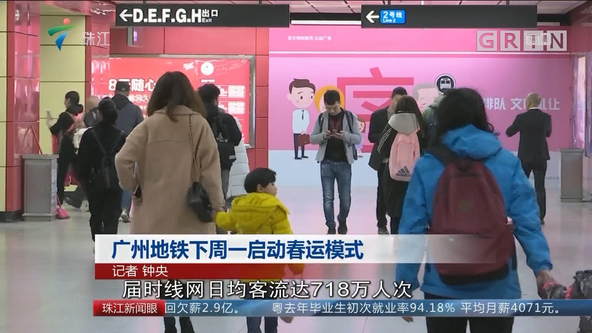 广州地铁下周一启动春运模式