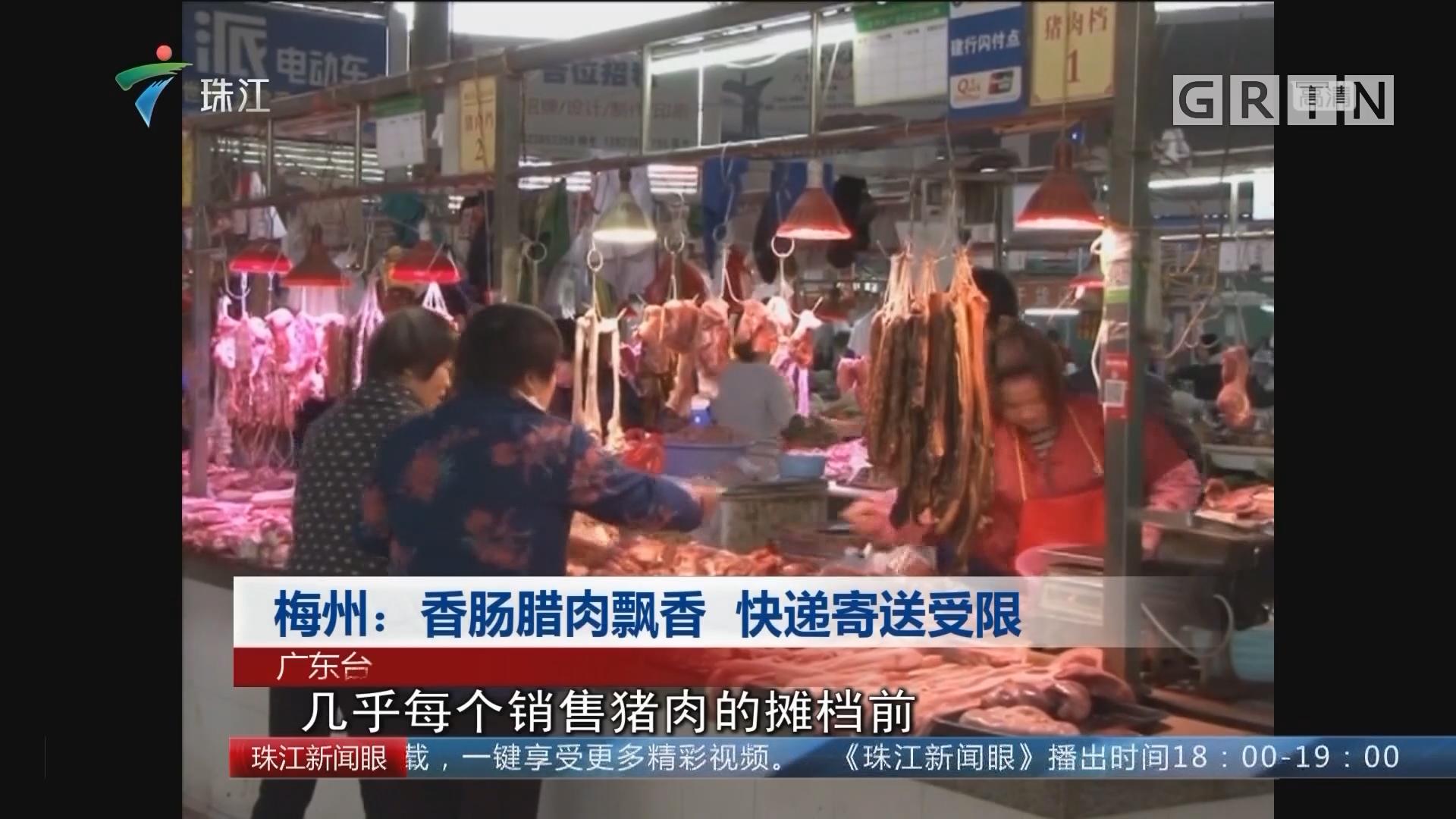 梅州:香肠腊肉飘香 快递寄送受限