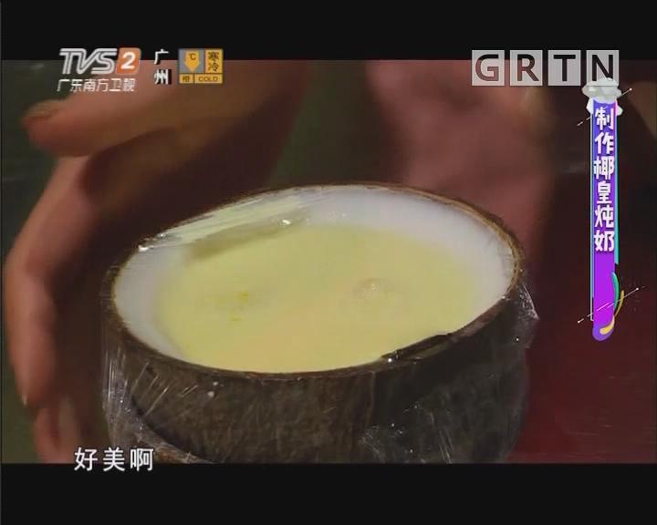 制作椰皇炖奶