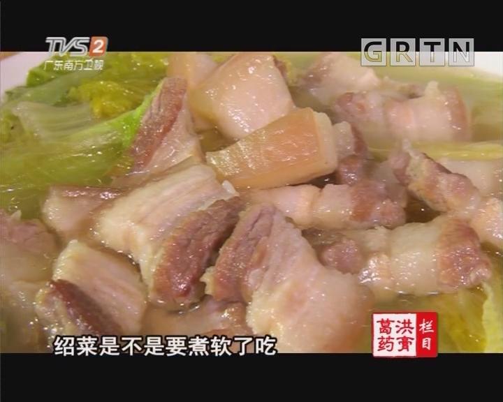 五花肉煲竹筒菜
