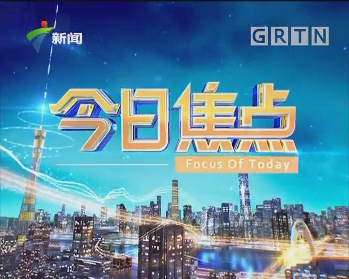 """[2019-01-17]今日焦点:聚焦广州""""两会"""":荔湾海龙围 居民遭遇""""出行难"""""""